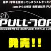 【ism】表層波紋系ルアー「プル70F」発売!
