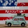 海外駐在中、日本への一時帰国でおトクに車を利用する方法【海外駐在・赴任・転勤・車】