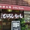 【食レポ 】ひろしちゃん