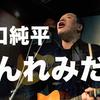 川口純平「どんれみだん」〜ライブ映像紹介