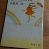 「虹の彼方に」高橋源一郎