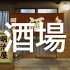 【大阪ひとり旅おすすめ居酒屋】ひとり飲みにピッタリで雰囲気抜群のおすすめの大衆酒場