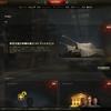 酷評 : World of Tanksの新しいショップ・倉庫