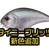 【O.S.P】極限のハイプレッシャーに対応したクランクベイト「タイニーブリッツ」に新色追加!
