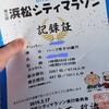 速報!第15回浜松シティマラソン