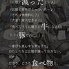 【シノアリス】 憎悪偏 三匹の子豚の書 二章 ストーリー ※ネタバレ注意