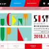来年1月14日に名古屋開催の社会人対学生に出場する学生チーム発表!