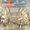 JAL ダイナミックパッケージ四国「ホテル チェックイン松山」
