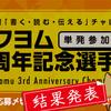 【2日目結果発表】カクヨム3周年記念選手権~Kakuyomu 3rd Anniversary Championship~