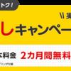 タイムズカーシェア 2カ月無料のお試しキャンペーン開催中!