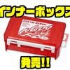 【EVERGREEN】清水盛三プロ愛用のインナーボックス「SディープST モード・LLフリーST モード」発売!