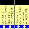 【2021/08・09月】即売会おしらせ 第二報