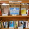 夏の本棚 2016
