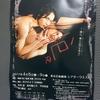 Zu々プロデュース公演『Yè -夜-』