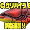 【一誠】シリーズ最大サイズのビッグバイブレーション「G.C.ザリバイブ 84」に新色追加!