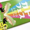 角川文庫|カドフェス2020