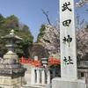 百名城 武田氏館(24) 1/3 -武田神社で百名城スタンプを。