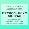 【Bianchi】身長150cm前半低身長女性がビアンキのロードバイクを購入「2020 VIA NIRONE 7 SHIMANO 105 サイズ44」