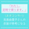 【ネオコンサバ】『わたし、定時で帰ります。』吉高由里子さんの衣装が、参考になる~!