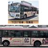 【新商品/予約】京成タウンバス モンチッチ「ザ・バスコレクション80」 Nゲージ