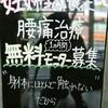 お得情報!無料モニター募集中~!