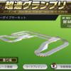 ミニ四駆作ってみた〜その406 「超速GP:シーズン19攻略」