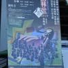 松江怪喜宴6、酒林堂八雲2 at 洞光寺。