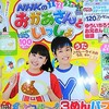 (ふろくのクオリティが高すぎる!)NHKのおかあさんといっしょ 2017年6・7月号 レビュー