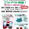 もっとJumbo Knitプロジェクト ニットアウト開催☆