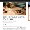 [メディア掲載]『Time Out TOKYO』で記事「東京、ホテルのクリスマスディナー2020」を書きました