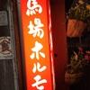 旭川「馬場ホルモン」安いし美味いし