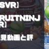 【PSVR】初見動画【FruitNinjaVR】を遊んでみての感想と評価!