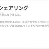 iOS4.3の新機能「iTunesホームシェアリング」によるPCライブラリの視聴スタイル