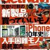 GET NAVI 2017年10月号 「先取り!!秋の新製品 買っていいモノ」にCapillus (カピラス)を1ぺージ掲載いただきました