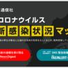 【コロナ関係】最新感染状況マップについて(NewsDigest)