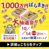 【必見!】1,000万円が無料でばら撒かれるみたいです!