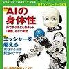 『日経サイエンス2018年8月号』『Newton2018年8月号』