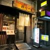 【今週のラーメン818】 ラーメン食堂 粋な一生 (東京・秋葉原) 塩ラーメン
