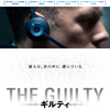【THE GUILTY/ギルティ】ほぼ主人公の会話劇