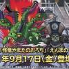 【DQMSL】「怪竜やまたのおろち」「えんまのつかい」に新生転生追加!