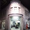 陶磁器の街・瀬戸市!【瀬戸蔵ミュージアム】で分かる「せともの」の移り変わり