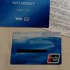 銀聯プリペイドカードを中国で使ってみた