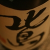 『北島 みずかがみ 純米』滋賀県の食用米「みずかがみ」で仕込んだ芳醇な一本。
