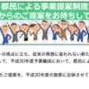 空き家活用に関する事業提案に応募して東京都の予算に反映させよう