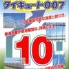 10年展張可能!超耐久フィルム タイキュート007