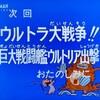 ザ・ウルトラマン38話「ウルトラ大戦争!! 巨大戦闘艦ウルトリア出撃」