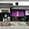 【岡村本家】滋賀で創業160年の老舗酒造を訪れる