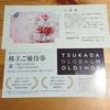 株主優待 ツカダグローバルホールディングス ~クオカード500円分と株主優待券~
