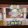 10月8日放送「池上彰のニュースそうだったのか!!2時間半スペシャル」の「戸籍」のコーナーについて、疑問を呈する