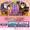 SB69・超ガチャに限嵐くんがー!!!
